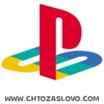 Ответ: playstation