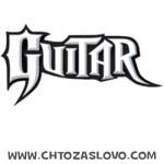 Ответ: guitarhero