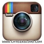 Ответ: instagram