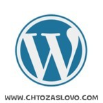 Ответ: wordpress