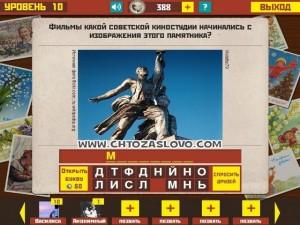 Ответ: Мосфильм