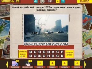 Ответ: Новосибирск