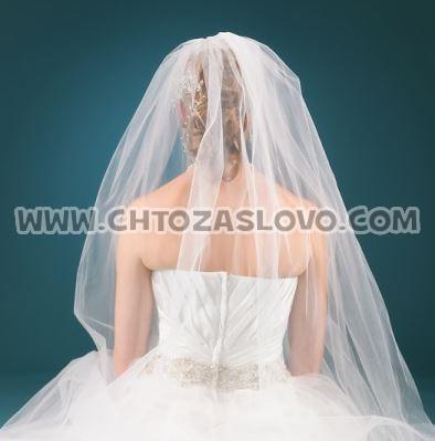 Ответ: невеста