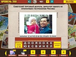 Ответ: Соколов