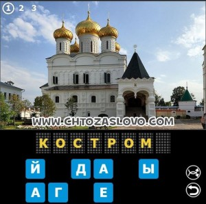 Ответ: Кострома