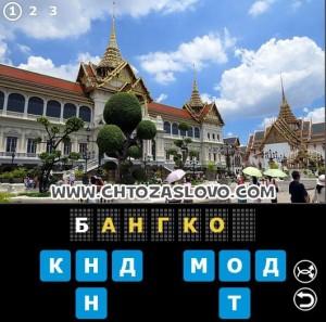 Ответ: Бангкок