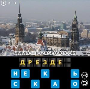 Ответ: Дрезден