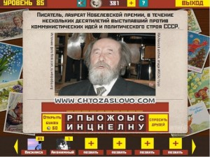 Ответ: Солженицын