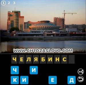 Ответ: Челябинск