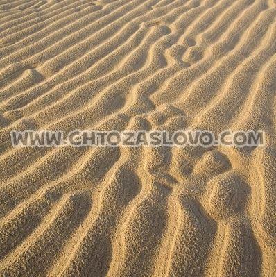 Ответ: песок