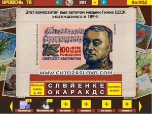 Ответ: Александров