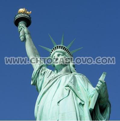 Ответ: статуя