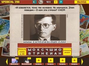 Ответ: Шостакович