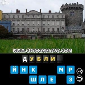 Ответ: Дублин