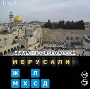 Ответ: Иерусалим