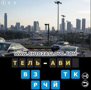 Ответ: Тель-Авив