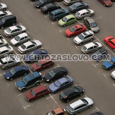 Ответ: парковка