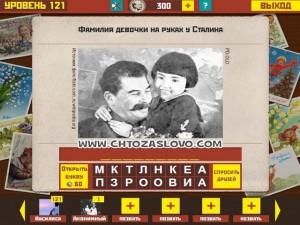 Ответ: Маркизова