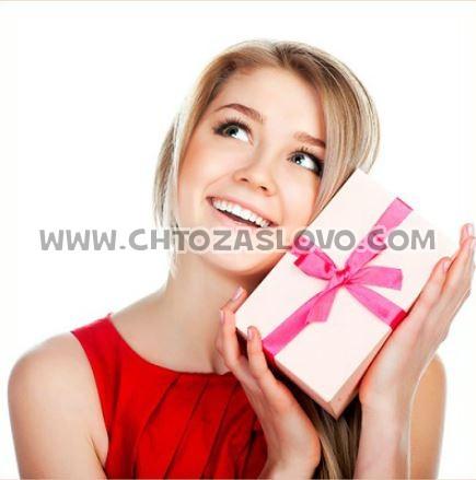 Ответ: подарок