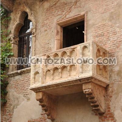 Ответ: балкон