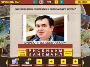Ответ: Садальский