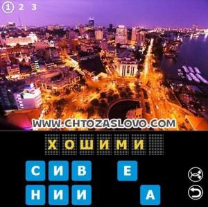 Ответ: Хошимин