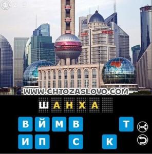 Ответ: Шанхай
