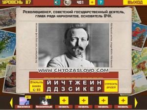 Ответ: Дзержинский