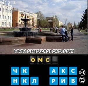 Ответ: Омск
