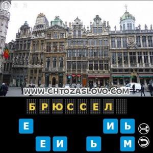 Ответ: Брюссель