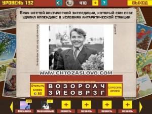 Ответ: Рогозов