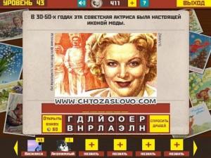 Ответ: Орлова