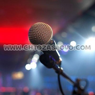 Ответ: микрофон
