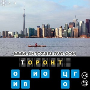 Ответ: Торонто