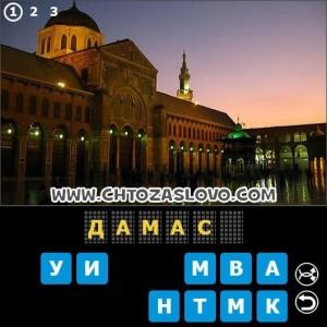 Ответ: Дамаск