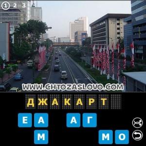 Ответ: Джакарта