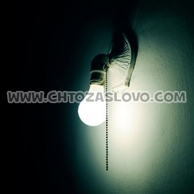 Ответ: лампа