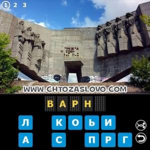 Ответ: Варна