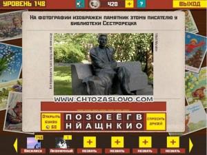 Ответ: Зощенко