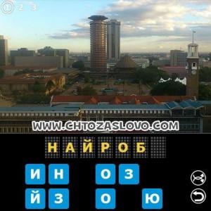 Ответ: Найроби
