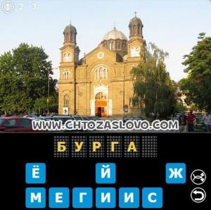 Ответ: Бургас