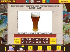 Ответ: Жигулёвское