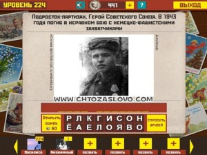 Ответ: Лёня Голиков