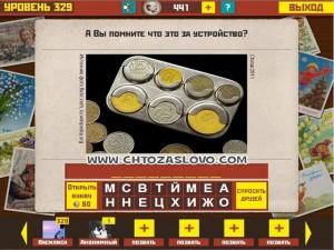 Ответ: Монетница