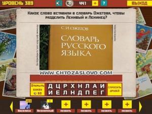 Ответ: Ленинградец