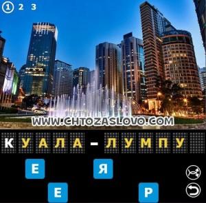 Ответ: Куала-Лумпур
