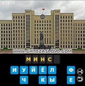 Ответ: Минск