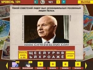 Ответ: Хрущёв