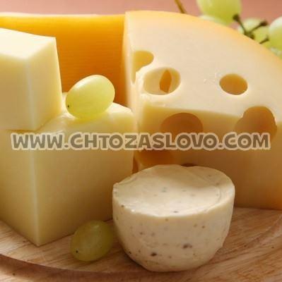 Ответ: сыр