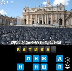 Ответ: Ватикан